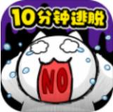 10分钟逃脱安卓版v1.02