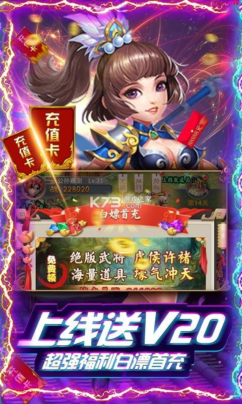 三國英雄傳奇 v1.0.0 送千元充值卡版 截圖