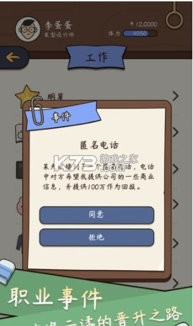中國人生模擬器 v1.3.0 破解版 截圖