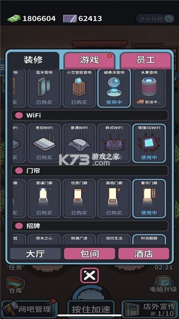 自己經營網吧的游戲 v1.0.10 手機版 截圖