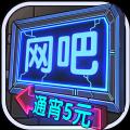 自己經營網吧的游戲 v1.0.10 手機版