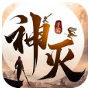 神灭手游v1.1.3