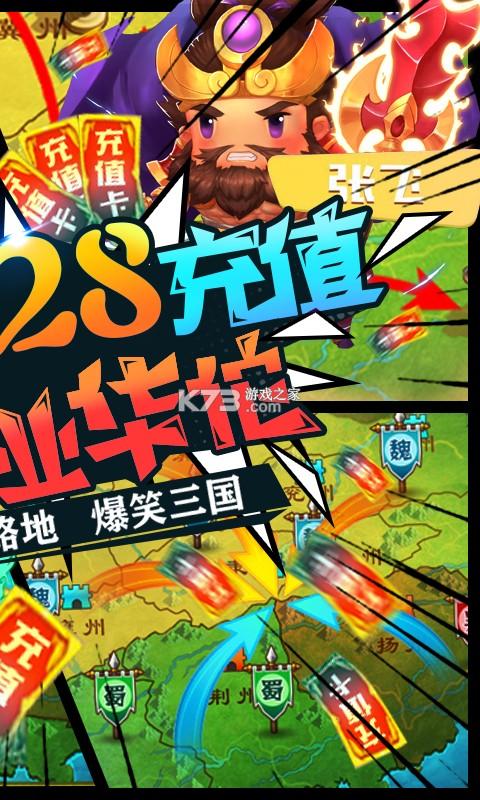 三國大領主 v2.0.0 送神將版 截圖