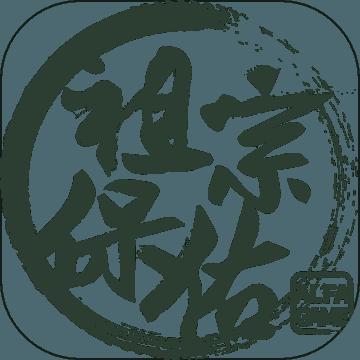祖宗保佑破解版iosv6.0