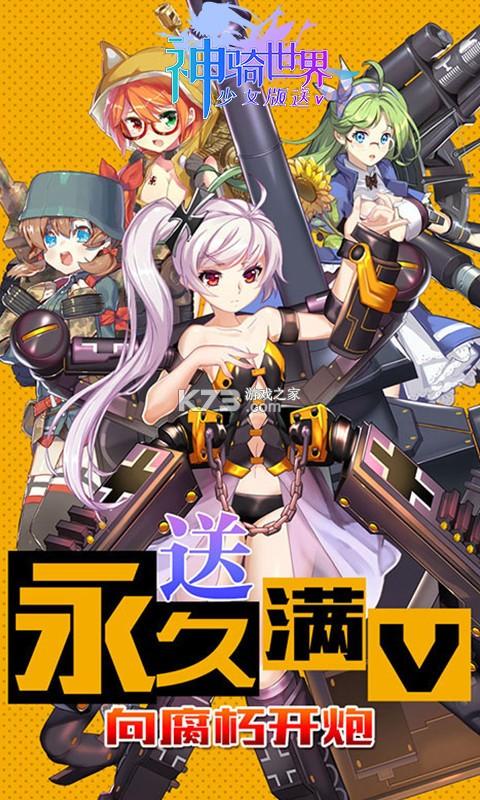 神骑世界少女版 v1.0.0 无限金币版 截图