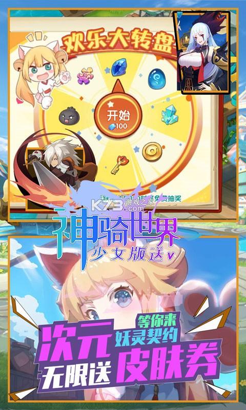 神骑世界少女版 v1.0.0 无限元宝版 截图