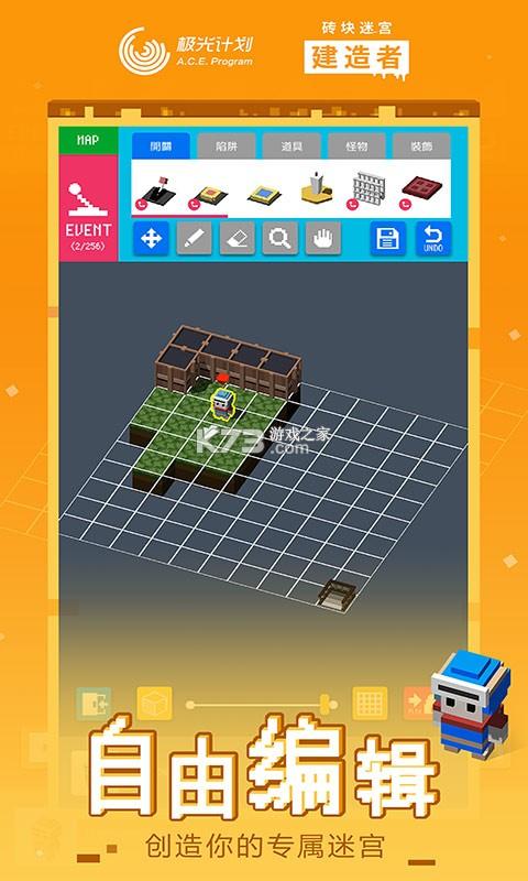 砖块迷宫建造者 v1.3.40 中文版无限金币 截图