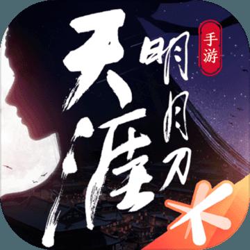天涯明月刀无限破解版v0.0.22.1145