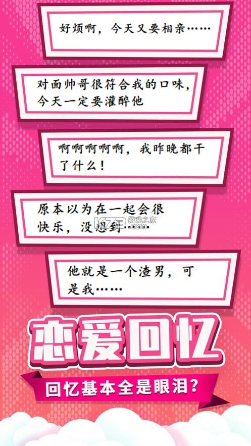 董小姐的十段恋爱 v12.0 最新破解版 截图