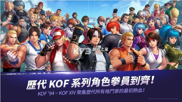 拳皇全明星 v1.6.9 台服最新版 截图