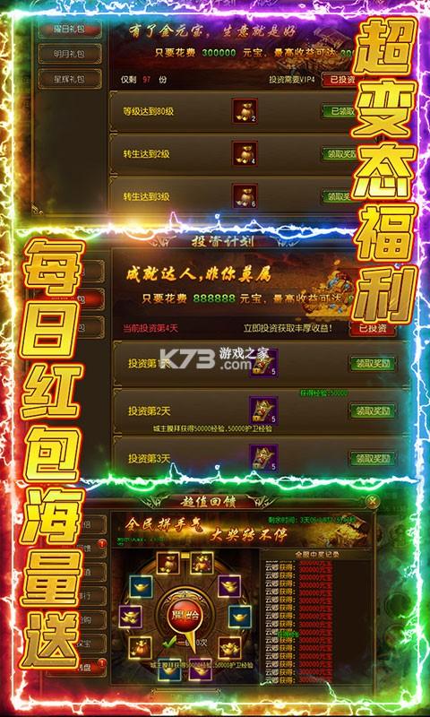 屠龙争霸 v2.3.6 无限元宝版 截图