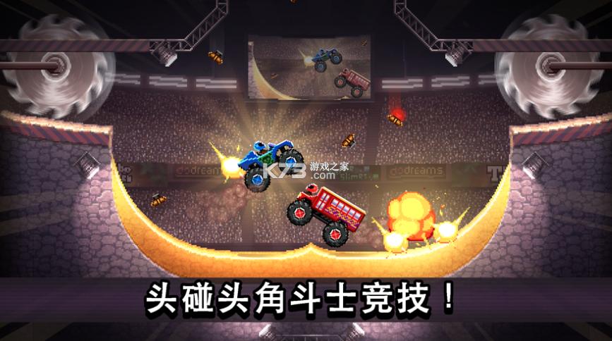撞头赛车 v3.0 最新破解版 截图