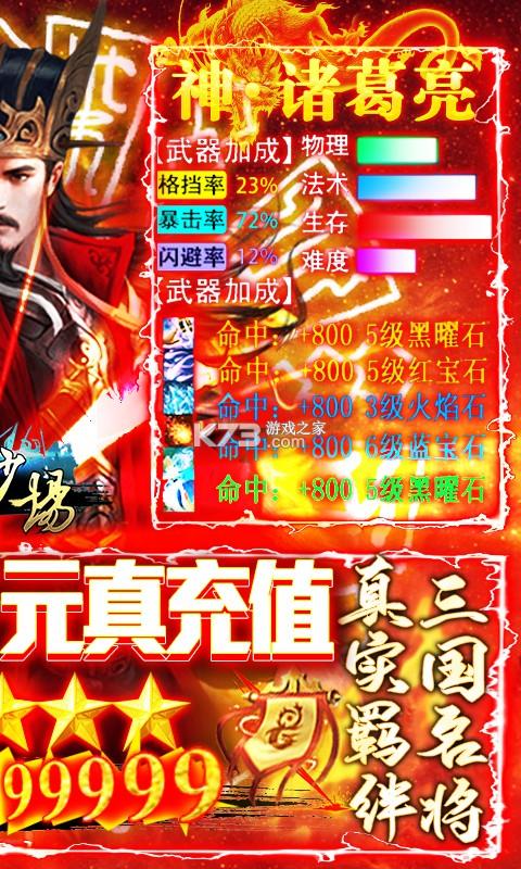 百战沙场 v4.5 送千元充值卡版 截图