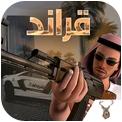 开放阿拉伯世界中文版v1.1.7