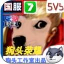 狗头荣耀游戏v0.0.1