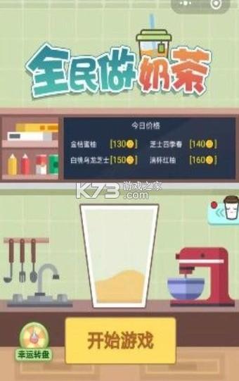 一起做奶茶 v1.2 赚钱版 截图