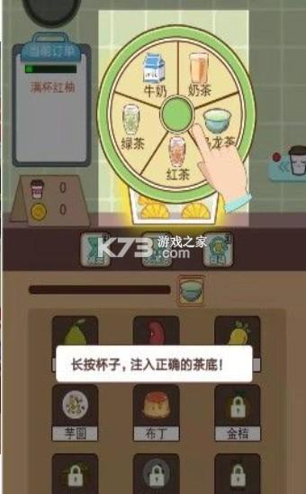 一起做奶茶 v1.2 游戏 截图