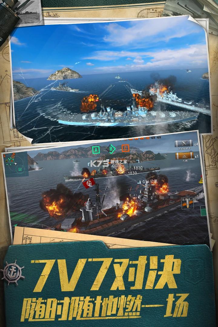 战舰世界闪击战 v3.4.0 二周年版 截图