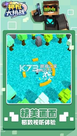 神枪大挑战 v1.1.1 游戏 截图