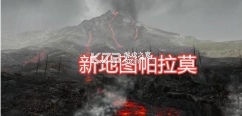 和平精英 v1.9.10 火山地图帕拉莫 截图