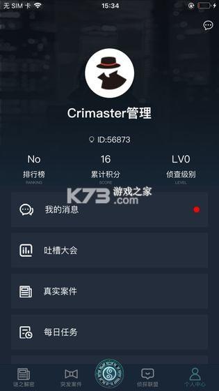 犯罪大师破碎之花 v1.2.3 完整版 截图