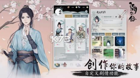 江湖悠悠 v2.3.15 最新版 截图