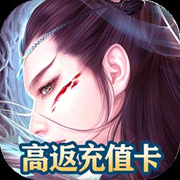 仙道奇侠高返充值卡版v1.0.0.1.64