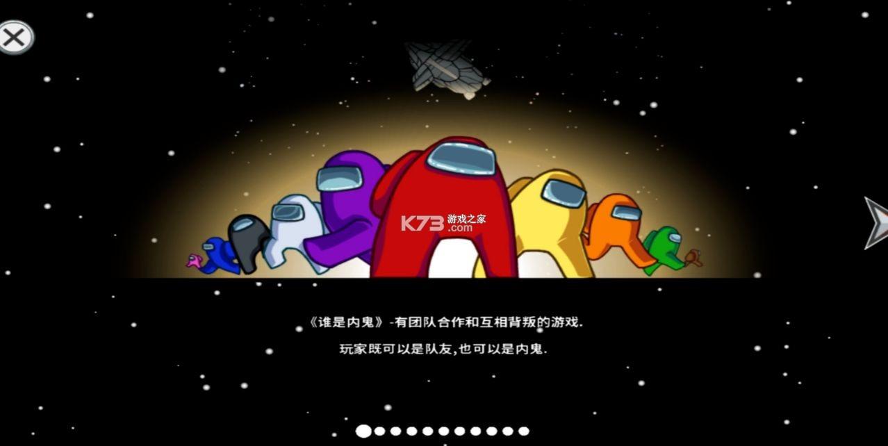 AmongUs v2020.10.22 手机汉化版 截图