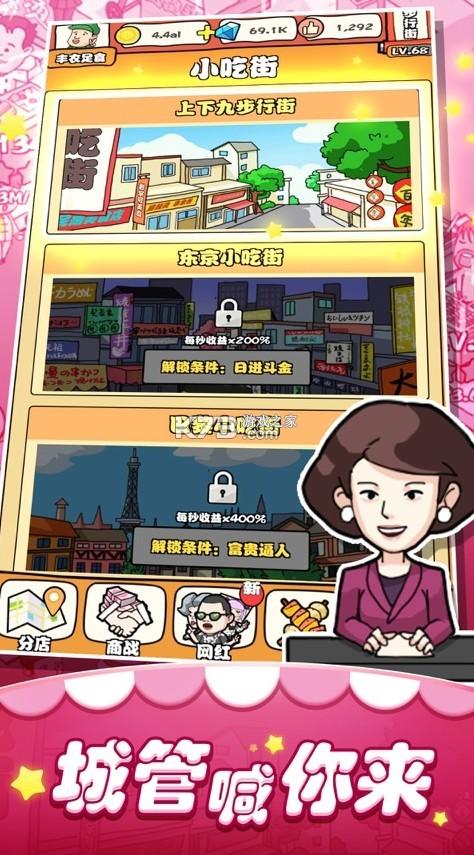 小吃街模拟器 v6.8.1 游戏 截图