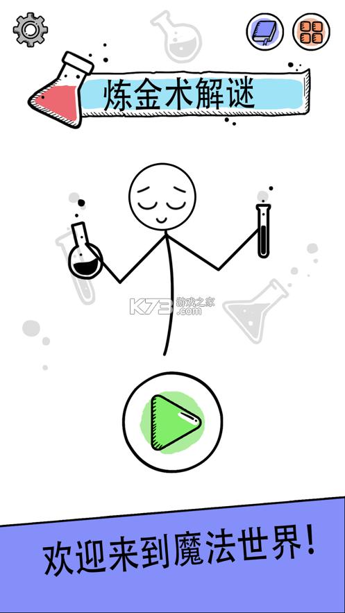 炼金术解谜 v1.0.2 游戏 截图