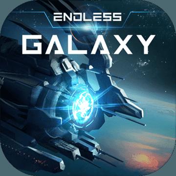 无尽银河 v1.0.4 无限宇宙版