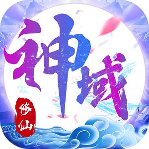 诛仙神域破解版v1.0.4