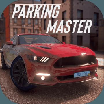真实停车场无限金币版中文版v1.5.4