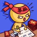 答题大师红包版v1.0.1