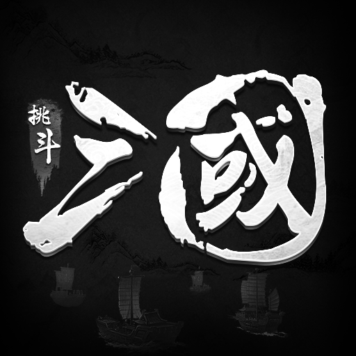 挑斗三国九游版v1.0