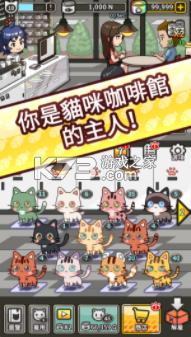猫咪咖啡馆 v2.600 游戏破解版 截图