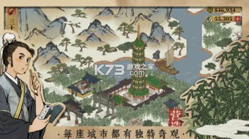 江南百景图 v1.3.1 gg修改版 截图