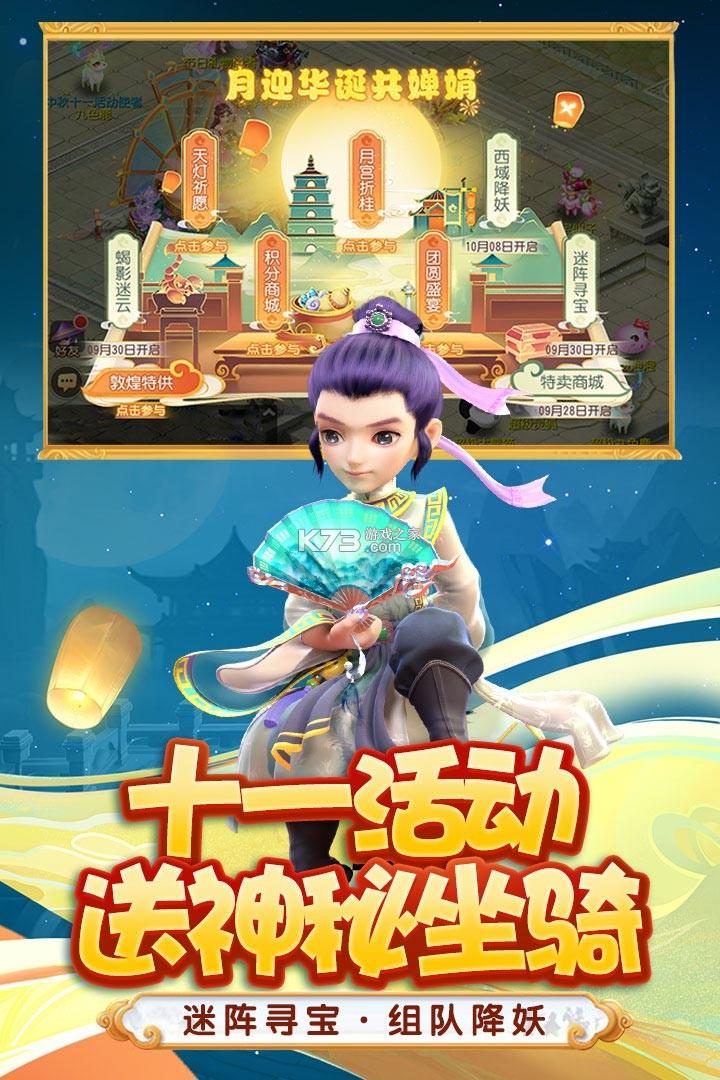 梦幻西游 v1.301.0 oppo客户端 截图