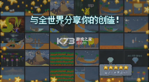 沙盒 v2.3 游戏破解版 截图
