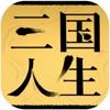 三国人生ios破解版v1.10
