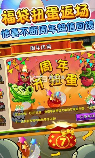 植物大战僵尸魔幻版 v2.5.3 手机版 截图