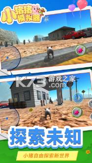 小猪猪模拟器 v1.1.2 破解版 截图