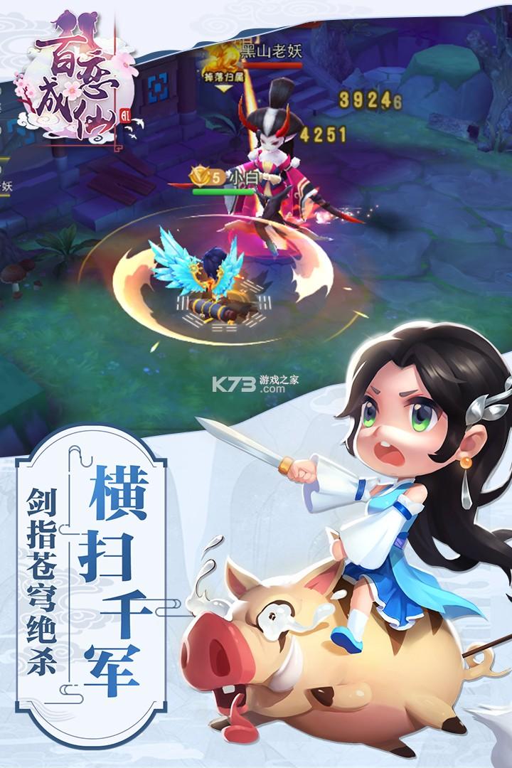 百恋成仙 v21006 九游版 截图