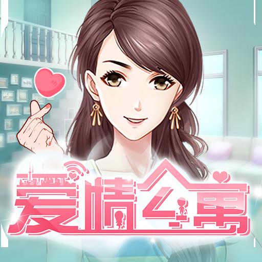 爱情公寓游戏破解版v1.9.2