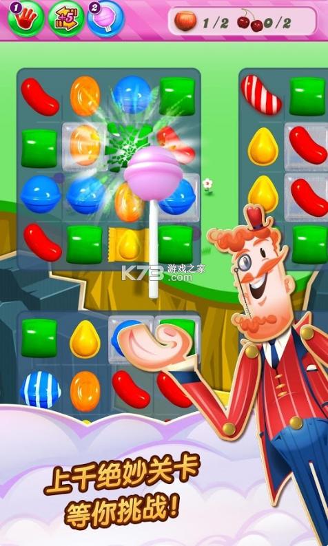 糖果传奇 v1.86.0.6 最新破解版 截图