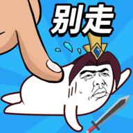 小兵别打我无限金币钻石版v1.0.1