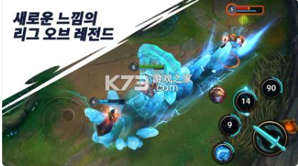 Wild Rift v1.0.3386 韩服 截图