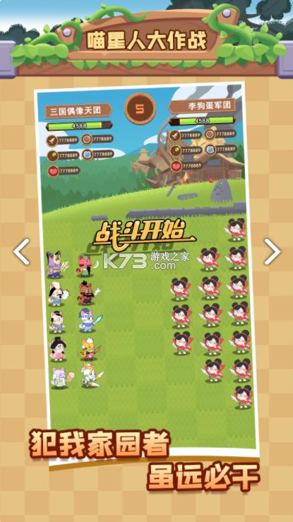 喵星人大作战 v1.0 破解版无限钻石最新版 截图