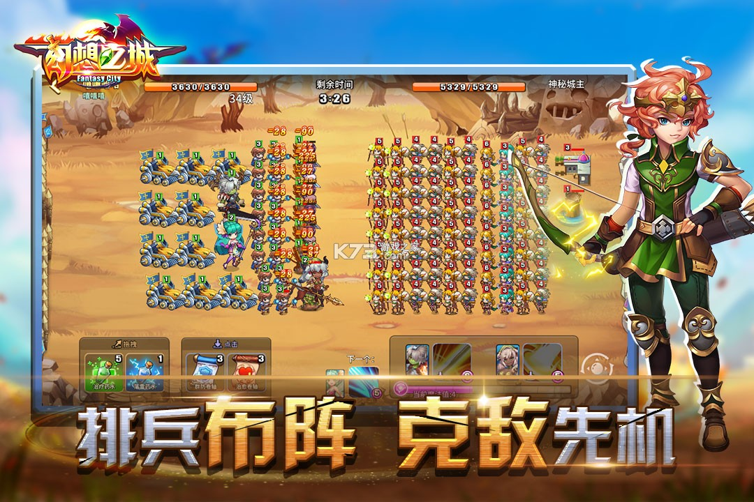幻想之城 v2.2.2 无限钻石版 截图