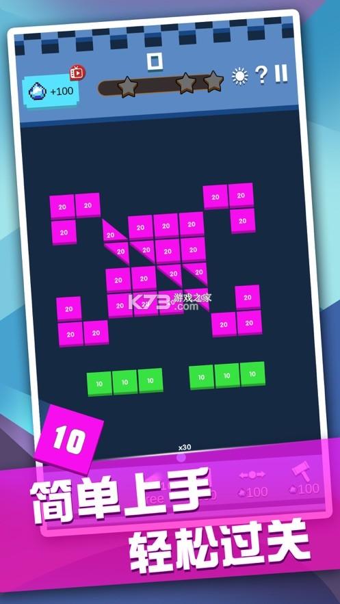 无敌砖块王 v1.0.1 红包版 截图